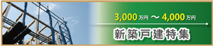 3000万円~4000万円新築一戸建て特集