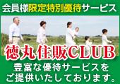 徳丸住販club